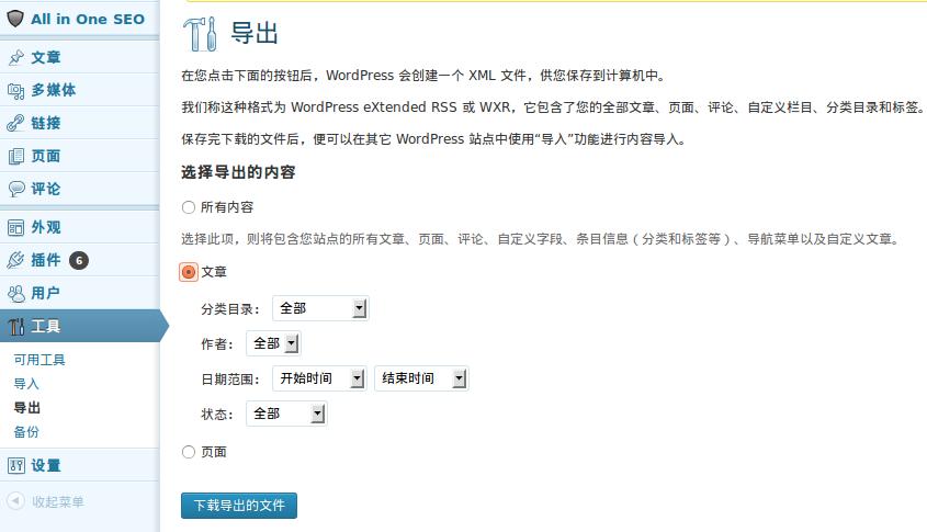 wordpress_export