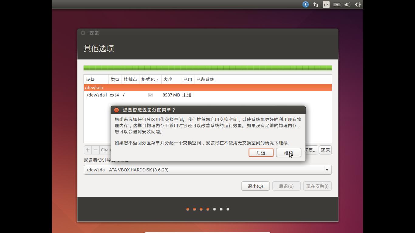 ubuntu install step12