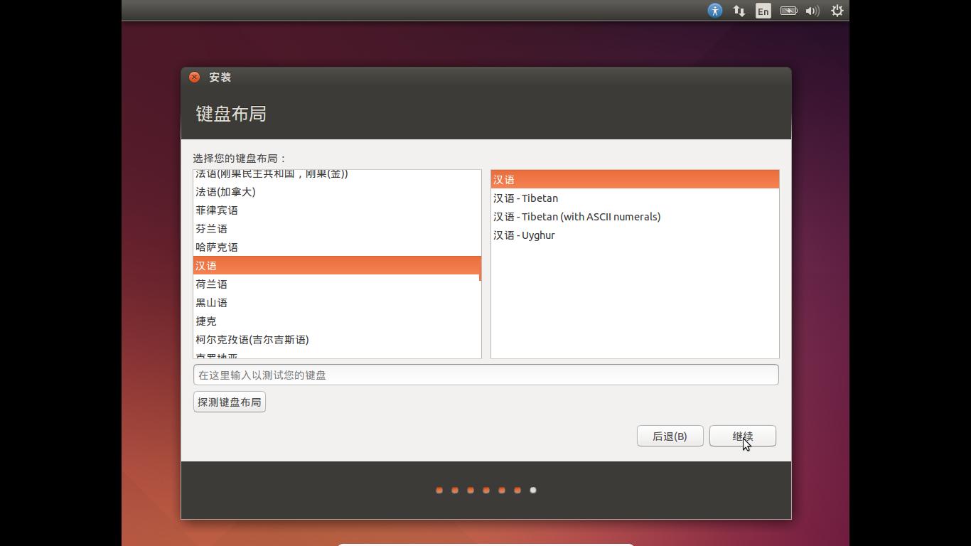 ubuntu install step15