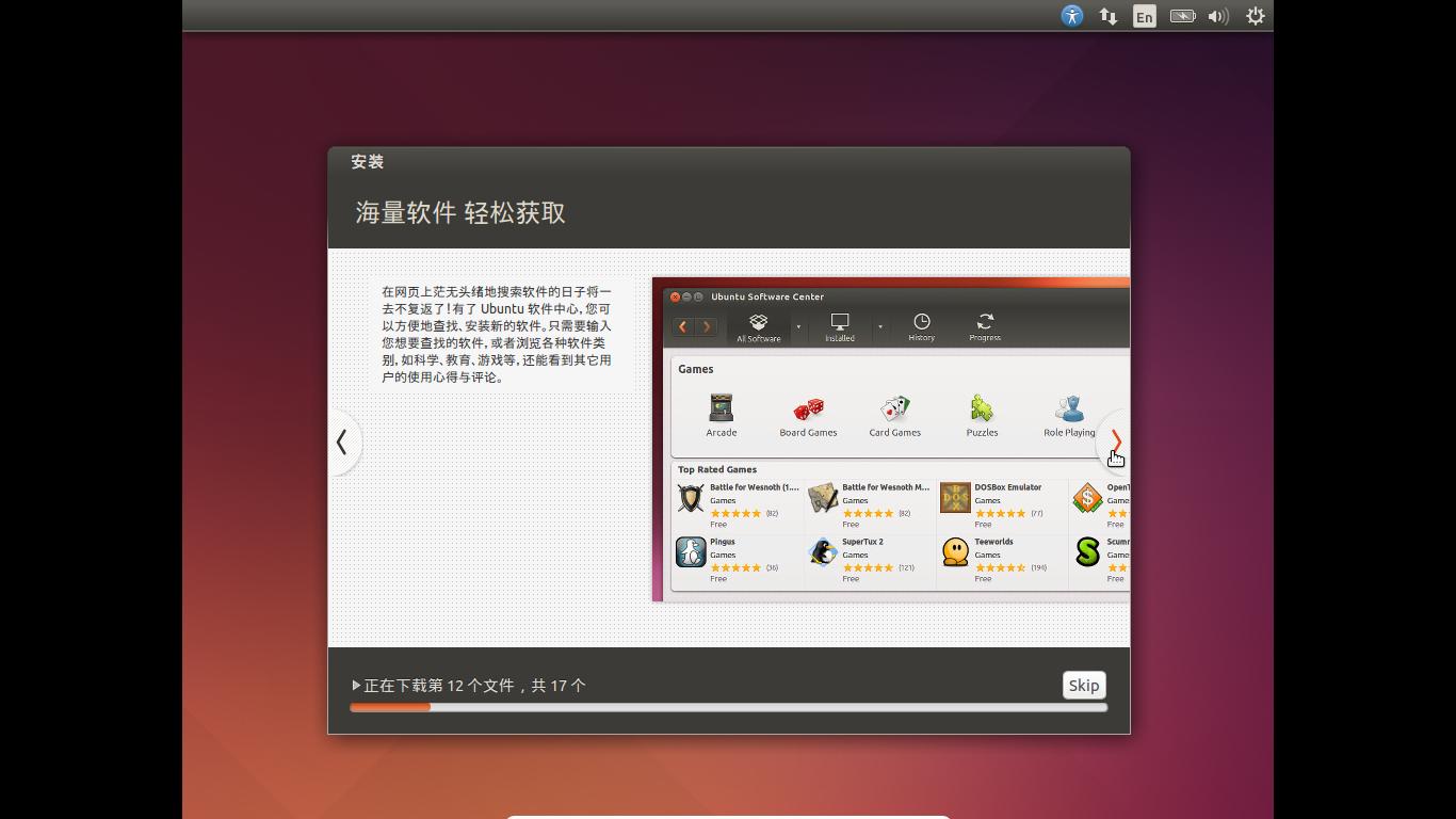 ubuntu install step19