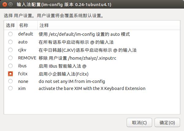 install fcitx